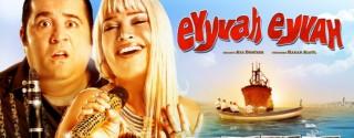 Eyvah Eyvah 3 afiş