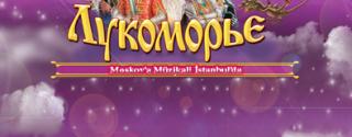 Lukomorie Müzikali afiş